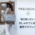【特集|NY初!トゥエルヴ リトルの上品ママトートバッグ】毎日使いたい高機能でおしゃれママバッグ