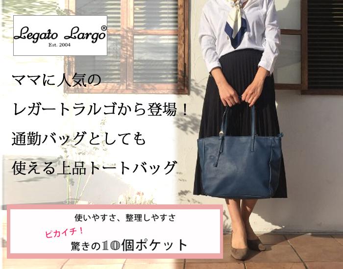 「【特集|レガートラルゴの整理上手になれる10ポケットトートバッグ】通勤バッグとしても使える上品デザイン」のアイキャッチ画像