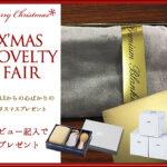 【クリスマスノベルティ】レビュー記入でもらえる!D'COLLEからのクリスマスプレゼント