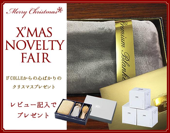 「【クリスマスノベルティ】レビュー記入でもらえる!D'COLLEからのクリスマスプレゼント」のアイキャッチ画像
