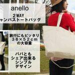 【特集|旅行や通園バッグにおすすめ!パパとシェアもできる】【anello】アネロ2WAYキャンバストートバッグ