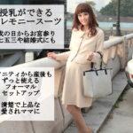 【授乳服フォーマル入学式用】上品ママに!スィートマミーの授乳フォーマルスーツレビュー