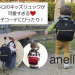 【特集 anelloのキッズリュックが可愛すぎる★】人気の口金デザインを小さくしたキッズサイズが登場!