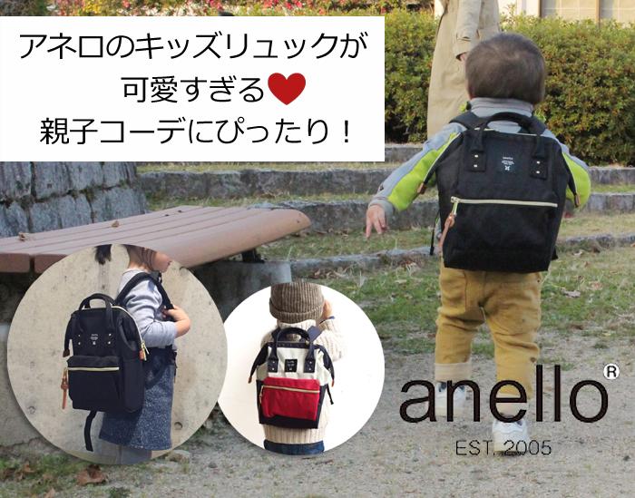 「【特集|anelloのキッズリュックが可愛すぎる★】人気の口金デザインを小さくしたキッズサイズが登場!」のアイキャッチ画像
