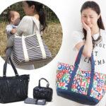 【ルートート】おすすめマザーズバッグ |人気のマミールー「実際の使い心地ってどうなの?」にお答えします!|mamae(ママエ)