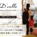 【特集|D'colle ディーコレ ママリュックを使ってみました!】リアルリポートで実感ナットク!おしゃれ親子コーデも紹介!