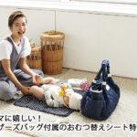 【特集|ママに嬉しい!マザーズバッグ付属のおむつ替えシート】ブランド別に徹底比較しました!