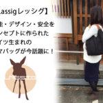 【レッシグ】2wayマザーズバッグ|人気の【レッシグ】赤ちゃんへの安全も考えられたママバッグ|mamae(ママエ)