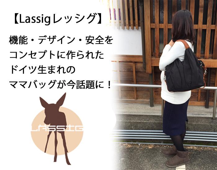 「【レッシグ】2wayマザーズバッグ|人気の【レッシグ】赤ちゃんへの安全も考えられたママバッグ|mamae(ママエ)」のアイキャッチ画像