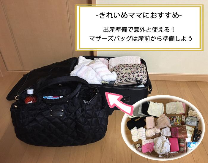 「【特集|出産準備からマザーズバッグが役立つ?!】きれいめママにおすすめマザーズバッグ4選|mamae(ママエ)」のアイキャッチ画像