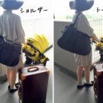 【特集|旅行・帰省も快適に】2way仕様のマザーズバッグ