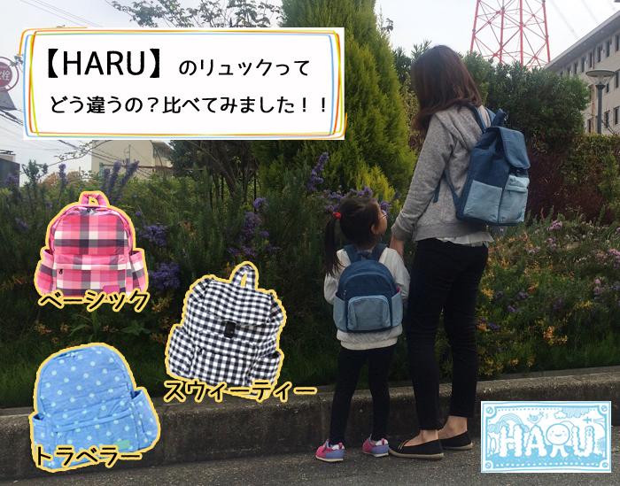 「【特集 カラフルで可愛いHARUのママリュック】全部で3種類あるけど、結局どう違うの?比べてみました!」のアイキャッチ画像