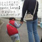 【特集|「ちょっとそこまで」でも大人可愛く!【Legato Largo】ウォレットショルダーバッグ】