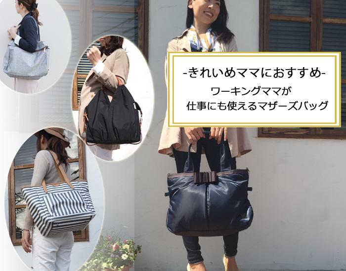 「【特集|きれいめママにおすすめ「ワーキングママが仕事でも使える」マザーズバッグ】|mamae」のアイキャッチ画像