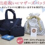 【特集|出産祝いにマザーズバッグを!】カジュアルママがもらって嬉しいBEST3!贈られた方のレビューや、贈るときのマナー&ポイントご紹介