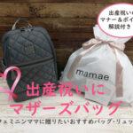 【特集|出産祝いにマザーズバッグを!】フェミニンママがもらって嬉しいおすすめバッグ!お祝いで贈るときのマナー&ポイントご紹介