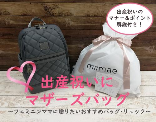 「【特集 出産祝いにマザーズバッグを!】フェミニンママがもらって嬉しいおすすめバッグ!お祝いで贈るときのマナー&ポイントご紹介」のアイキャッチ画像