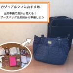 【特集|出産準備からマザーズバッグが役立つ?!】カジュアルママにおすすめのマザーズバッグ