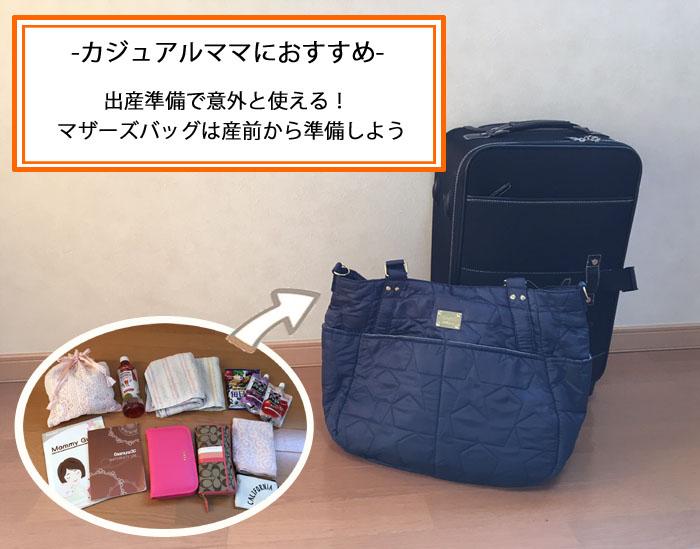 「【特集|出産準備からマザーズバッグが役立つ?!】カジュアルママにおすすめのマザーズバッグ」のアイキャッチ画像