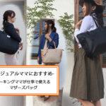 【特集|カジュアルママにおすすめ】「ワーキングママが仕事で使える」マザーズバッグ|mamae(ママエ)