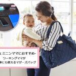 【特集|フェミニンママにおすすめ「ワーキングママが仕事で使える」マザーズバッグ】
