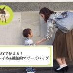 3WAYで使えるキレイめ&機能的マザーズバッグ|ドイツ生まれのレッシグ ロージーバッグ|mamae(ママエ)