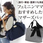【特集 旅行・帰省・里帰りも快適に】フェミニンママにおすすめマザーズバッグ