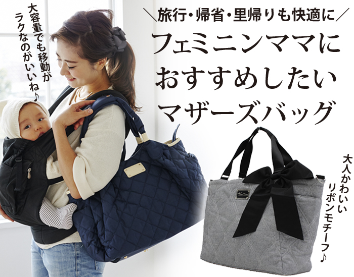 「【特集|旅行・帰省・里帰りも快適に】フェミニンママにおすすめマザーズバッグ」のアイキャッチ画像