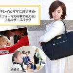 【特集|きれいめママにおすすめ】「フォーマル行事で使える」上品マザーズバッグ|mamae(ママエ)