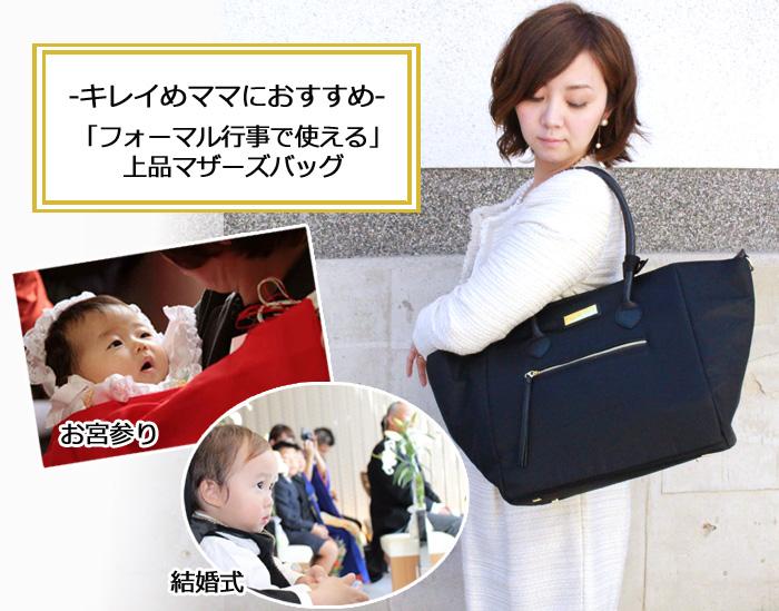 「【特集|きれいめママにおすすめ】「フォーマル行事で使える」上品マザーズバッグ|mamae(ママエ)」のアイキャッチ画像