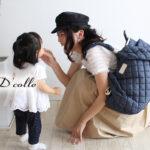 【特集|新色のインディゴカラーが本日一般販売スタート!】ディーコレオリジナルマザーズバッグ「D'colle」