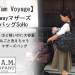 【特集|驚くほど軽いのに大容量】7am Voyage セブンエイエムヴォヤージュのママバッグは汚れても丸洗いOK!|mamae(ママエ)