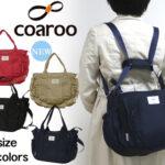 【特集|コアルー ニューラフィーM】ちょうどいいサイズが使いやすい5WAYマザーズバッグ|mamae