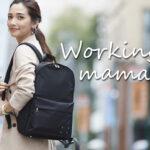 【特集|働くママにおすすめの通勤リュック10選】交通手段別におすすめのママリュックをご紹介!|mamae(ママエ)