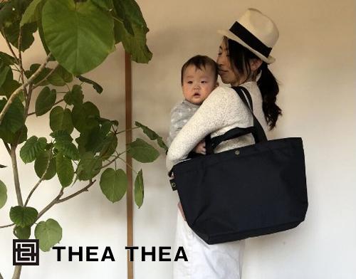 「【ティアティア】シンプル&スタイリッシュなママバッグ|こなれ感のあるおしゃれママに|mamae(ママエ)」のアイキャッチ画像