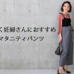 【マタニティパンツ】仕事でも着れる産前産後対応マタニティパンツ10選