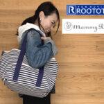 【特集|ママに人気のマザーズバッグ】マミールーのママバッグは使いやすさ抜群!