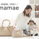 【サイトリニューアル】マザーズバッグ専門店mamaeオープン!全品送料無料キャンペーン実施中