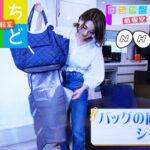 【TV放送情報】NHKの情報番組でディーコレのマザーズバッグが紹介|mamae(ママエ)