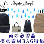 【撥水リュック&バッグ】ナイロン製おすすめ 7選|雨でもおしゃれを楽しもう!人気のレガートラルゴ&アネロ|mamae(ママエ)