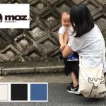 【モズ】ママのサブバッグとしても使えるおしゃれな北欧ブランドバッグ|mamae(ママエ)