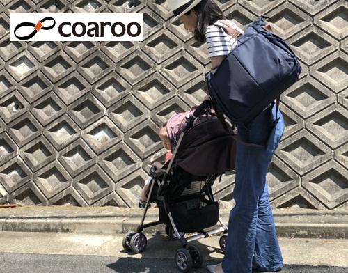 「【コアルー】ママに支持されている5WAYのマザーズバッグ「ふわっと軽いビッグマルシェ」を紹介!|mamae(ママエ)」のアイキャッチ画像