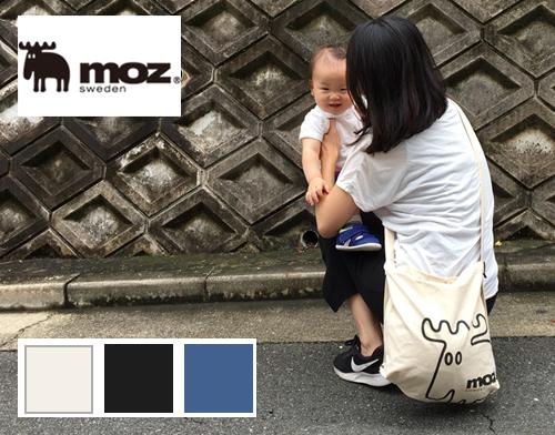 「【モズ】ママのサブバッグとしても使えるおしゃれな北欧ブランドバッグ|mamae(ママエ)」のアイキャッチ画像
