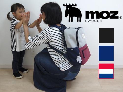 「【moz モズ】COMBI コンパクトサイズリュックならお出かけも軽やか!小柄ママでもフィットして肩ラク♪|mamae(ママエ)」のアイキャッチ画像