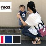 【モズ】貴重品がすぐに取り出せる!ママにおすすめミニバッグ|mamae(ママエ)