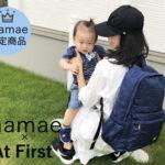 【アットファースト×ママエ 限定コラボ】マママルチバッグ|mamae(ママエ)