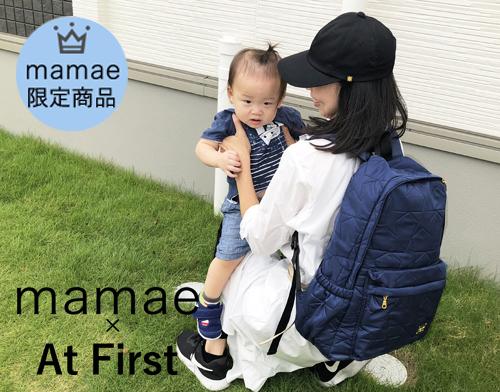 「【アットファースト×ママエ 限定コラボ】マママルチバッグ|mamae(ママエ)」のアイキャッチ画像