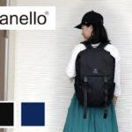 【アネロ】夫婦で使える大容量・2層式ママリュック|mamae(ママエ)