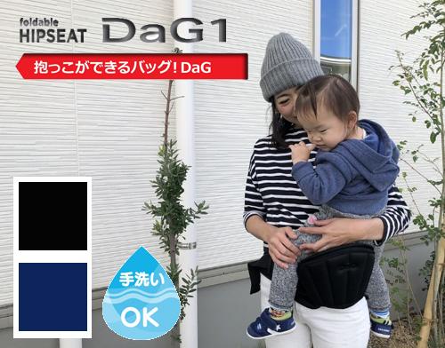 「【テラスベビーダグ(Telasbaby DaG)】抱っこ紐よりコンパクト!抱っこ紐卒業後におすすめヒップシートキャリー|mamae(ママエ)」のアイキャッチ画像