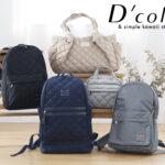 【D'colle ディーコレ】容量・重さ・特徴は?多彩なラインナップを徹底比較!|mamae(ママエ)